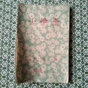 故纸犹香◆早期信笺之二十二:早期土纸小楷本一册全29张