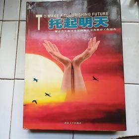 托起明天:湖北省实施国家贫困地区义务教育工程巡礼