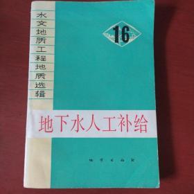 《地下水人工补给》北京市地质局水文地质工程地质大队编著 1982年1版1印 馆藏 品佳 书品如图
