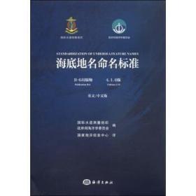 {全新正版现货} 海底地名命名标准:B-6出版物 4.1.0版:publicatio