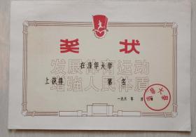 """上世纪六十年代""""清华大学体育运动""""奖状"""