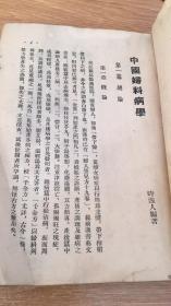 中国妇科病学  【缺书皮】