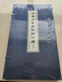 清华大学藏战国竹简(玖)