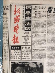 新密晚报1995年1月19日