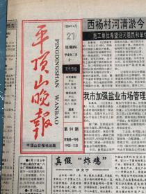 平顶山晚报1994年4月21日