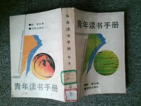 青年读书手册