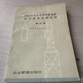 国家经委企业管理研究班教学参考资料选编