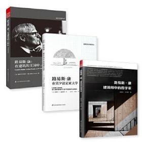 【正版现货全新】路易斯康(建筑套装3册)在建筑的王国中+在宾夕法尼亚大学+建筑师中的哲学家