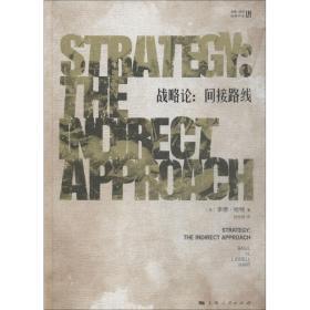 战略论 间接路线 上海人民出版社 (英)李德·哈特(B.H.Liddell Hart) 著 钮先钟 译 外国军事   正版全新图书籍Book