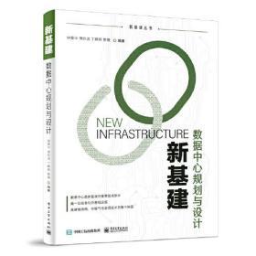 新基建:数据中心规划与设计