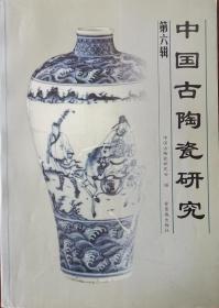 中国古陶瓷研究 第六辑