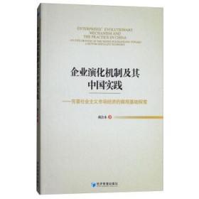 {全新正版现货} 企业演化机制及其中国实践:完善社会主义市场经济