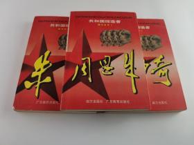 共和国缔造者画文丛书(周恩来,刘少奇,朱德)