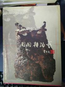 周国桢陶艺(大16开大型画册)(周国帧大师签名本)