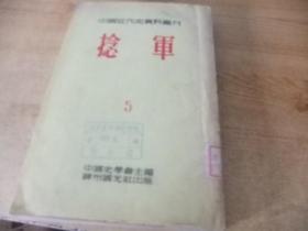 捻军'中国近代史资料丛刊'第3集5