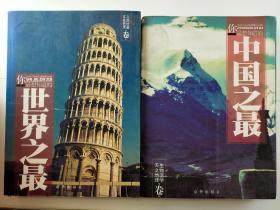 中国之最——世界之最