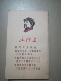 《新民主主义论》(他三篇) 日文