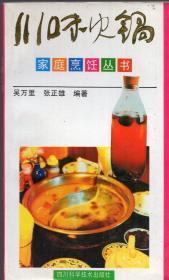 《川味火锅》【家庭烹饪丛书。老菜谱】