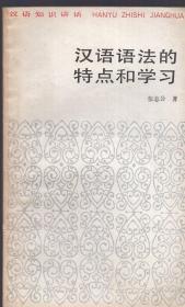 """《汉语语法的特点和学习》【""""汉语知识讲话""""丛书】"""