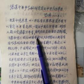 南京民国中医张义堂手稿:中医多学科研究化中医为世界医3页