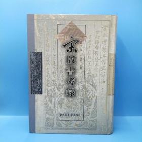 宋版书考录(精装1版1印)