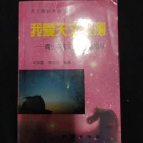 《我爱天文观测》青少年天文观测活动指导 2001年1版1印 私藏 品佳 书品如图
