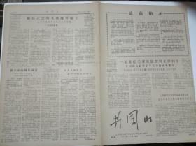 文革小报 井岗山1967 2 27