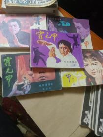 电视连续剧连环画:霍元甲(全五册)1983年1版1印