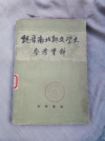 魏晋南北朝文学史参考资料(下册)