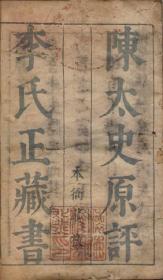 藏书(泉州文库)