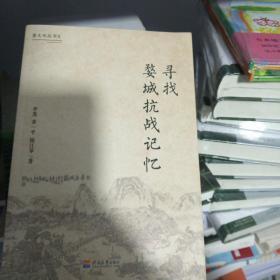 婺文化丛书X:寻找婺城抗战记忆