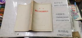 列宁唯物主义和经验批判主义(60年四版71年北京10印)包快递费