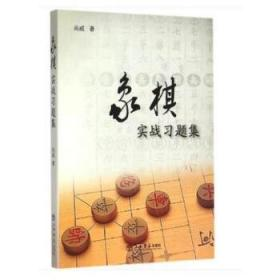象棋实战习题集