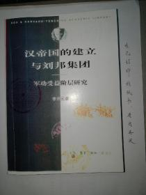 汉帝国的建立与刘邦集团:军功受益阶层研究