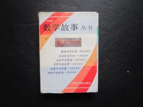 数学故事丛书 全六6册  【带盒套】