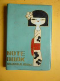 80年代初 塑料封面日记本(张雪父的漂亮插图6张】