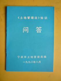 《土地管理法》知识问答(宁波市士地管理局编)【稀缺本】
