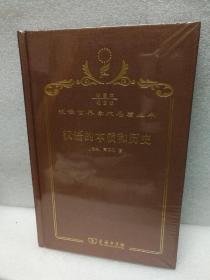 汉语的本质和历史(汉译珍藏本·语言类 120年纪念版  汉译世界学术名著丛书)