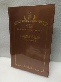 人类沟通的起源(汉译珍藏本·语言类 120年纪念版  汉译世界学术名著丛书)