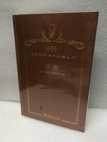 语言(汉译珍藏本·语言类 120年纪念版  汉译世界学术名著丛书)