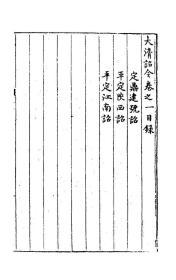 中国古代诏令选