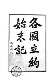中国近代不平等条约选编与介绍