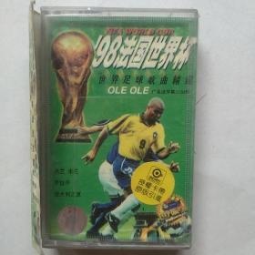 磁带:98法国世界杯世界足球歌曲精选