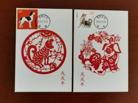 2018-1生肖狗极限片一套两枚,加盖2018年1月5日生肖首日贵州狗场邮戳。片源为戊戌年民间剪纸作品。