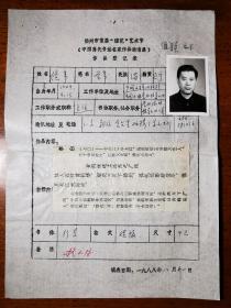 不妄不欺斋之一千三百六十三:中国书协副主席佟韦简介一纸连实寄封,贴有照片(同一出处之五十九)