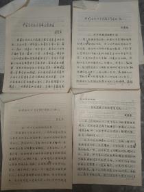 保真手稿:周惠泉(著名东北史专家)手稿《中国古代北方民族文学述论》39页《续一》48页《续二》33页《东北民族文化与中华文化》10页