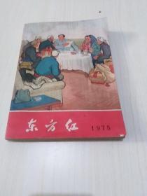 东方红一1975