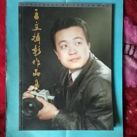 王文摄影作品集