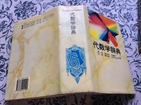 代数学辞典 (精装,超厚,品相好。华中师范大学出版社1994年一版一印)