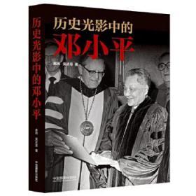历史光影中的邓小平